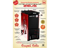 КОТЕЛ твердотопливный ZEUS (Зевс), 9 кВт