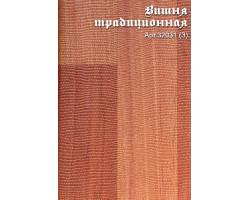 Ламинат Ritter Георгий Победоносец Вишня традиционная 8,4 мм. (1,989 м.кв.)