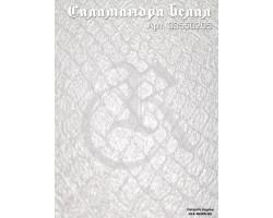 Ламинат Ritter Ганнибал Саламандра белая 12,1 мм. (1,492 м.кв.)
